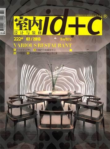revista  id+c_China